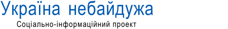 Україна небайдужа